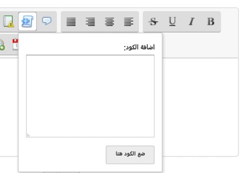 كود javascript تطوير ايقونة اضافة كود بشكل احترافي ورائع Scree100