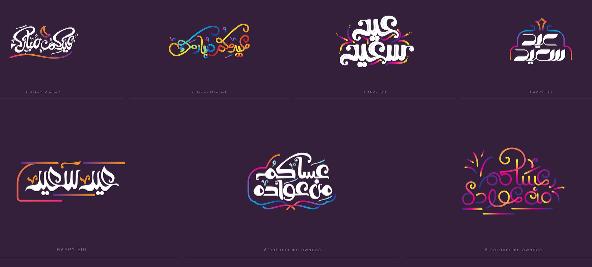 من اجمل مخطوطات العيد . Happy Eid free typograhy - صفحة 2 Scree121