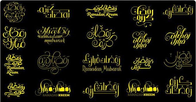 مخطوطات رمضانية 2018 . مخطوطات رمضانية جديدة . مخطوطة رمضان Screen13