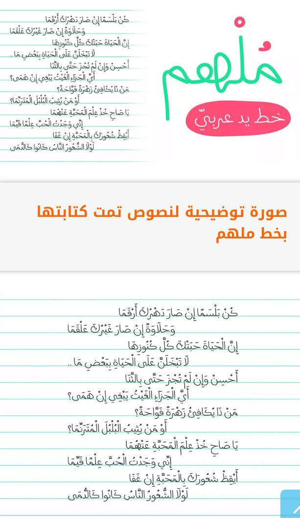 خط ملهم . خط اليد الحر . خط عربي Screen14
