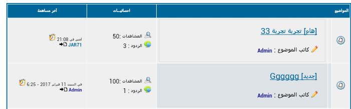 topics_list_box شكل جديد للمواضيع داخل الاقسام للنسخة الثانية Screen20