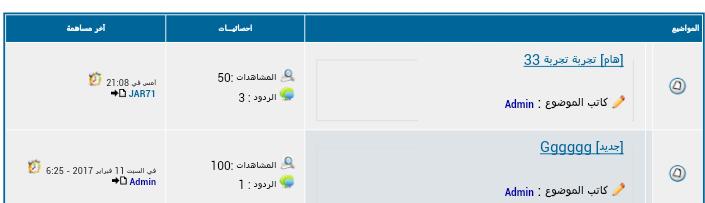 topics_list_box شكل جديد للمواضيع داخل الاقسام للنسخة الثانية Screen21