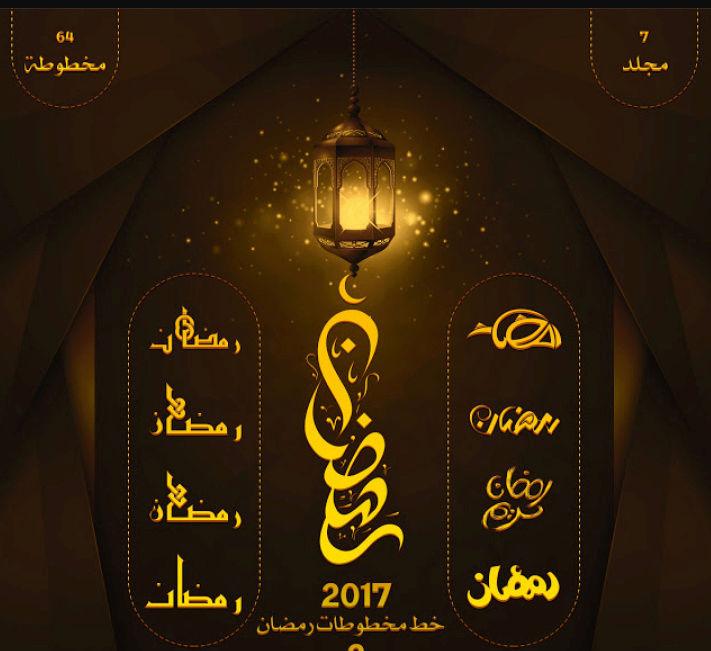 خط مخطوطات رمضان . اكبر مكتبة لمخطوطات رمضان Screen22
