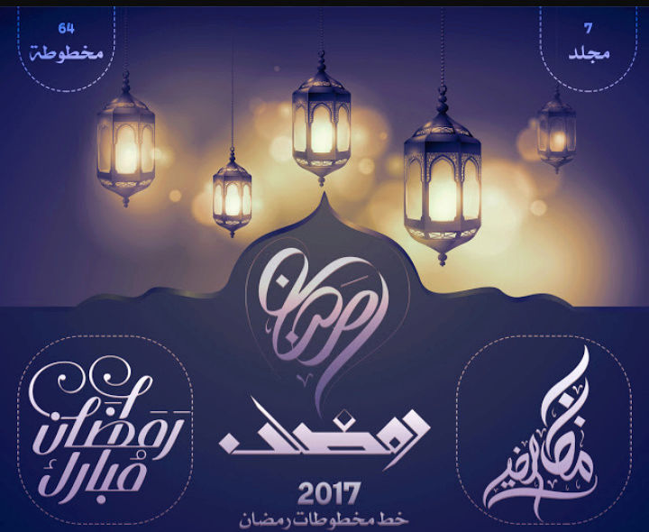 خط مخطوطات رمضان . اكبر مكتبة لمخطوطات رمضان Screen23