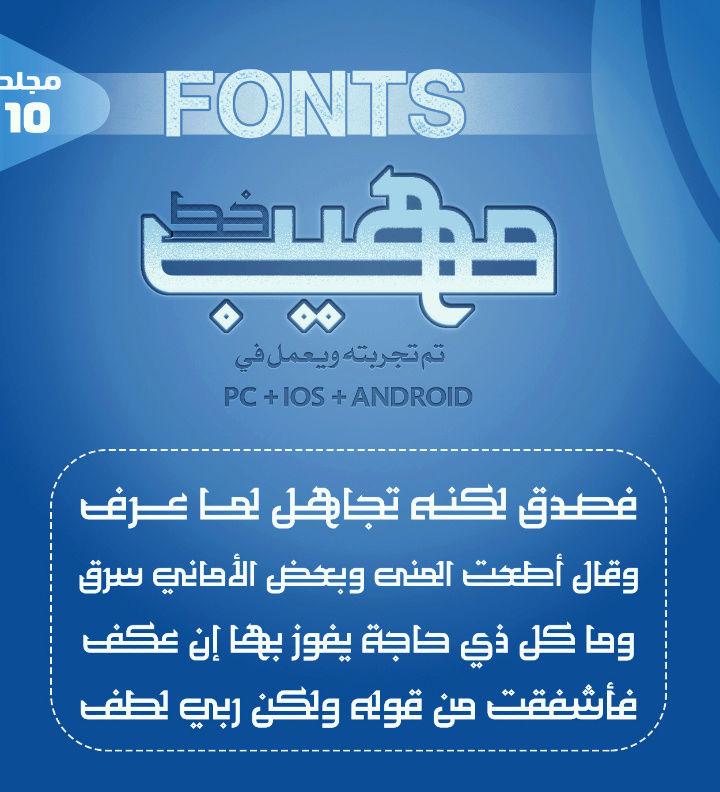 خط عربي . خط مهيب . خط للتصميم Screen24