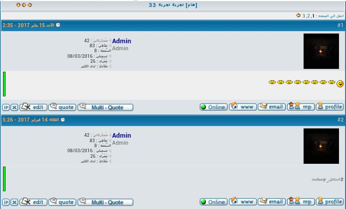 قالب viewtopic_body جعل البيانات الشخصية افقية Screen26