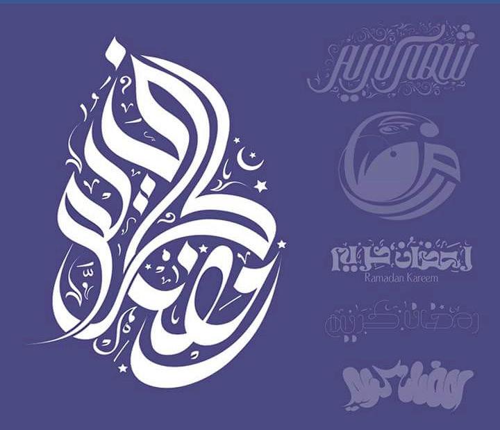 مخطوطات رمضانية جديدة 2018 . مخطوطات رمضان 1438 Screen28