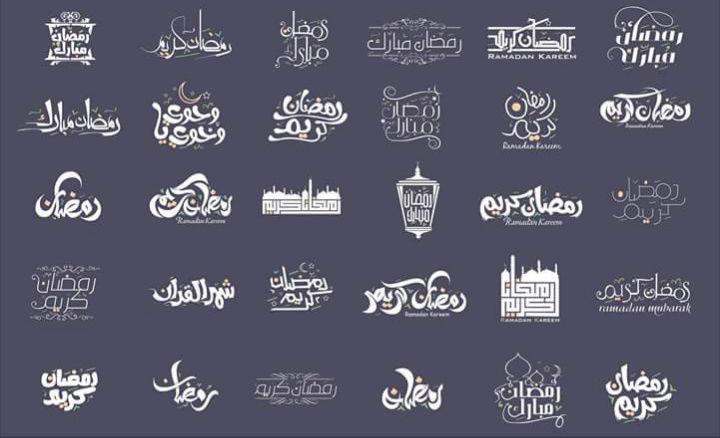 مخطوطات رمضانية جديدة . مخطوطات رمضان مجانية للتحميل Screen35