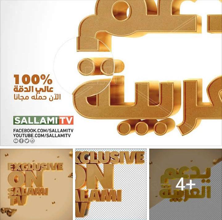 موك اب يحول النص الى ثلاثي الأبعاد ذهبي . 3D Text Mockup - صفحة 2 Screen50
