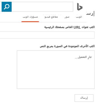 الدرس الرابع : اضافة موقعك بمحرك البحث bing واثبات ملكية الموقع Screen50