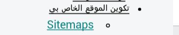 الدرس الخامس : ارسال ملفات sitemap بمحرك bing Screen58
