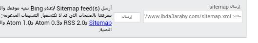 الدرس الخامس : ارسال ملفات sitemap بمحرك bing Screen59
