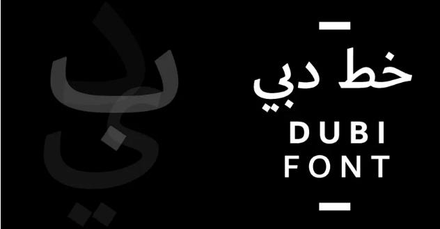 خط دبي الجديد . خط دبي خط عربي Screen67