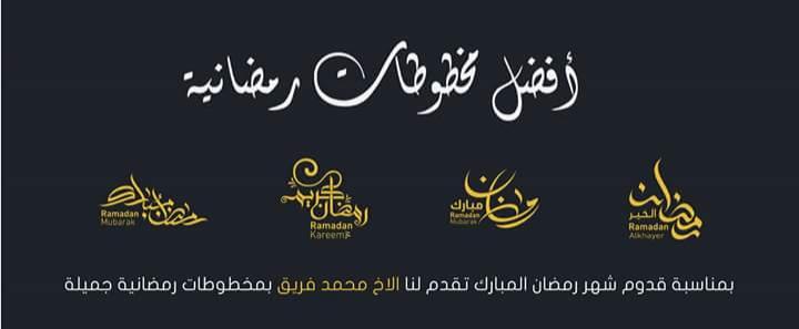 اجمل مخطوطات رمضانية . مخطوطات رمضانية جديدة 2018 Screen69