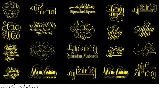 22 مخطوطة رمضانية . مخطوطات رمضانية جديدة Screen74