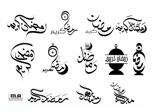 مخطوطات رمضانية جديدة . مخطوطات رمضانية 12 مخطوطة psd Screen86