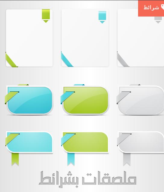سكرابز ملصقات بشرائط متنوعة مفرغة png . ملصقات فيكتورية png Screen92