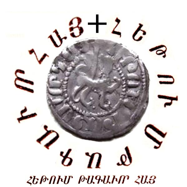 Tram de Hetoum I. Cilicia Armenia Lejona11