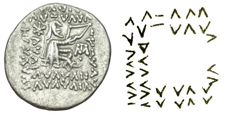 Dracma parto de Phraataces. Phrata12
