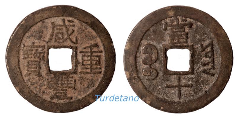 China. Dinastía Quing. Xian Feng 1851-1861 Xien_f10