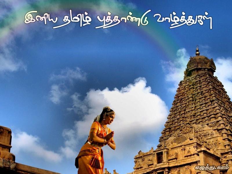 இனிய தமிழ் புத்தாண்டு வாழ்த்துகள் Tamil-10
