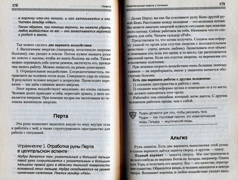 Руны. Техники магического влияния. Николай Журавлёв - Страница 2 Odza_562