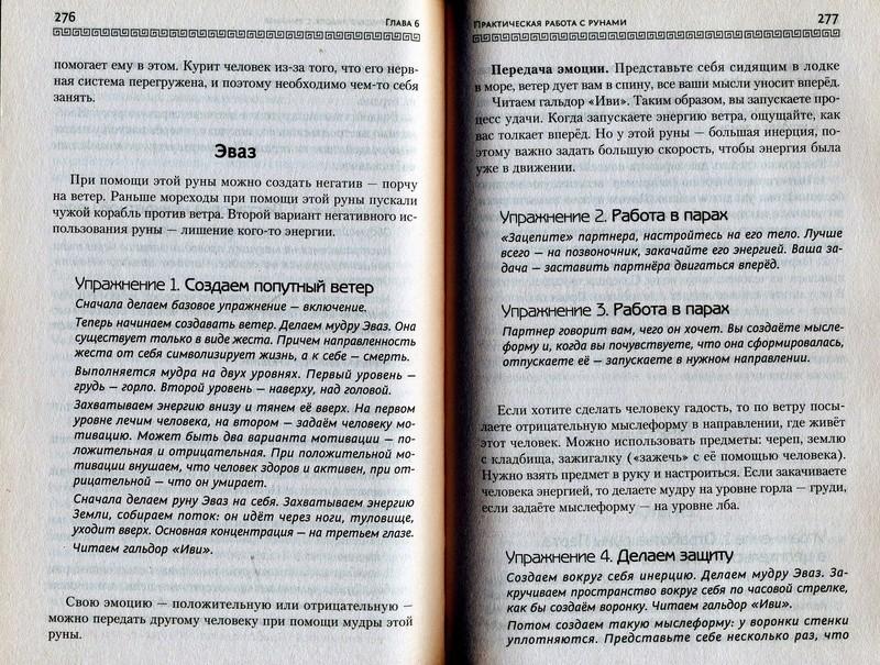 Руны. Техники магического влияния. Николай Журавлёв - Страница 2 Odza_563