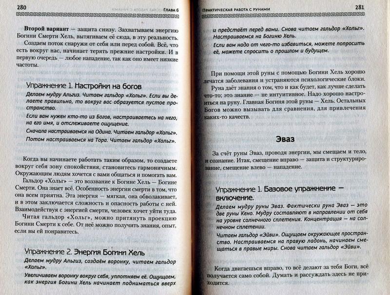 Руны. Техники магического влияния. Николай Журавлёв - Страница 2 Odza_564