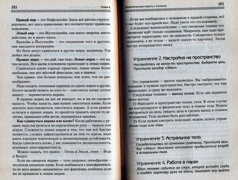 Руны. Техники магического влияния. Николай Журавлёв - Страница 2 Odza_565
