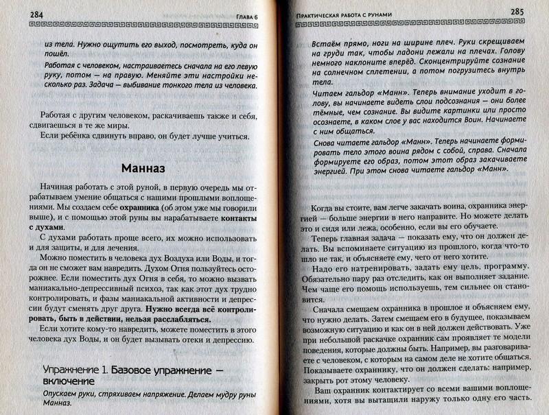 Руны. Техники магического влияния. Николай Журавлёв - Страница 2 Odza_566