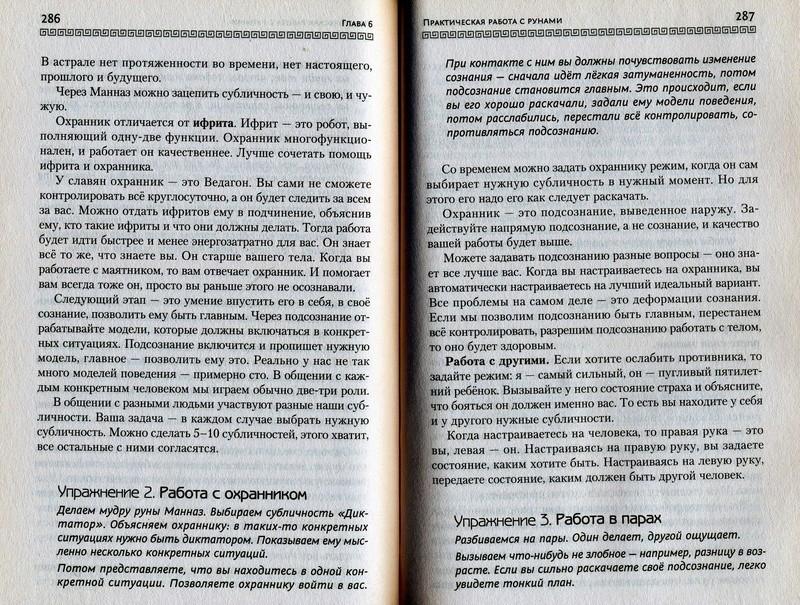 Руны. Техники магического влияния. Николай Журавлёв - Страница 2 Odza_567