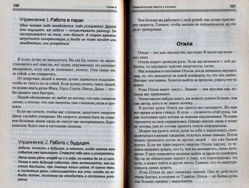 Руны. Техники магического влияния. Николай Журавлёв - Страница 2 Odza_568