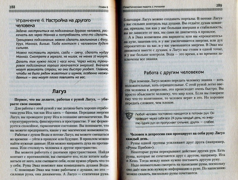 Руны. Техники магического влияния. Николай Журавлёв - Страница 2 Odza_569