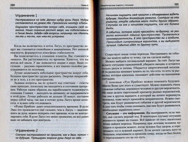 Руны. Техники магического влияния. Николай Журавлёв - Страница 2 Odza_570