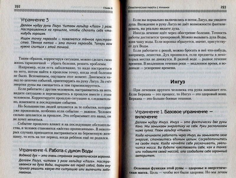 Руны. Техники магического влияния. Николай Журавлёв - Страница 2 Odza_571