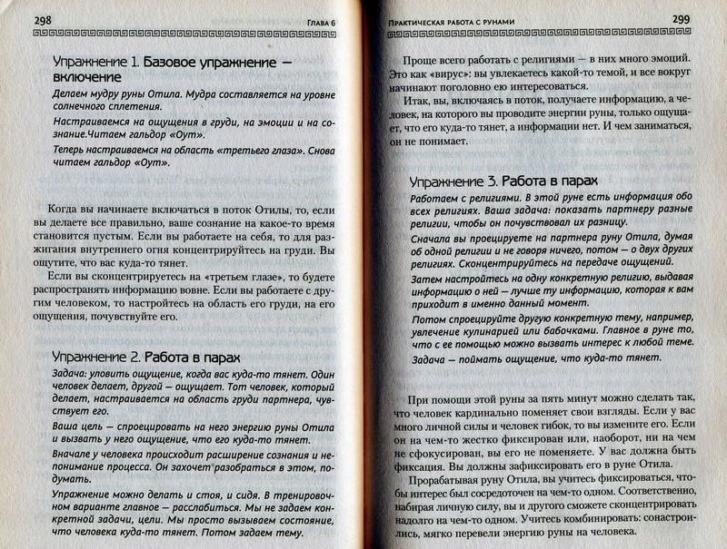 Руны. Техники магического влияния. Николай Журавлёв - Страница 2 Odza_573