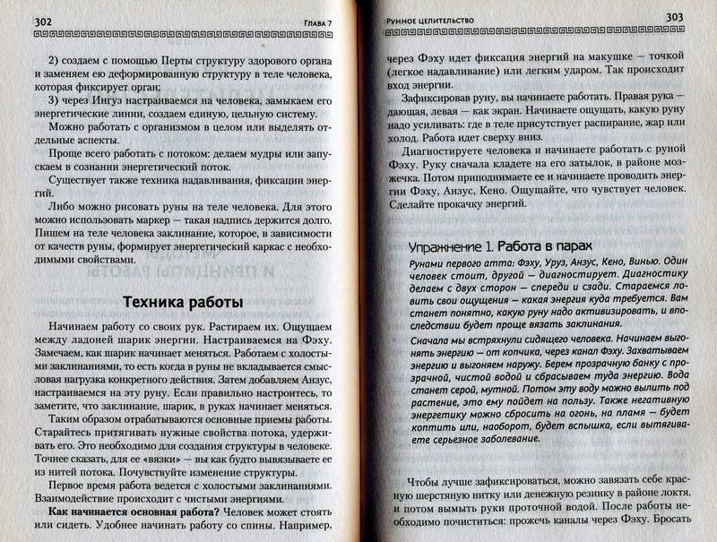 Руны. Техники магического влияния. Николай Журавлёв - Страница 2 Odza_574