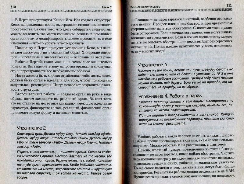 Руны. Техники магического влияния. Николай Журавлёв - Страница 2 Odza_576