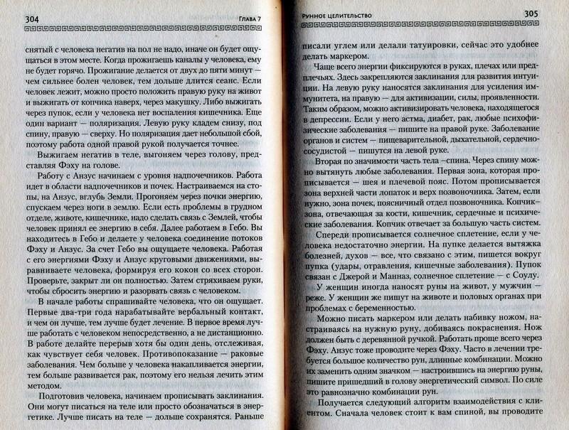 Руны. Техники магического влияния. Николай Журавлёв - Страница 2 Odza_578