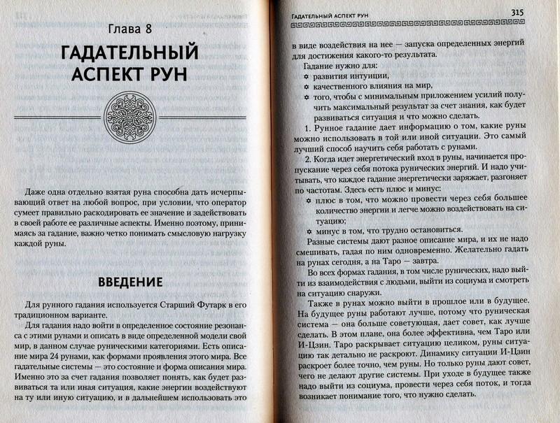 Руны. Техники магического влияния. Николай Журавлёв - Страница 2 Odza_580