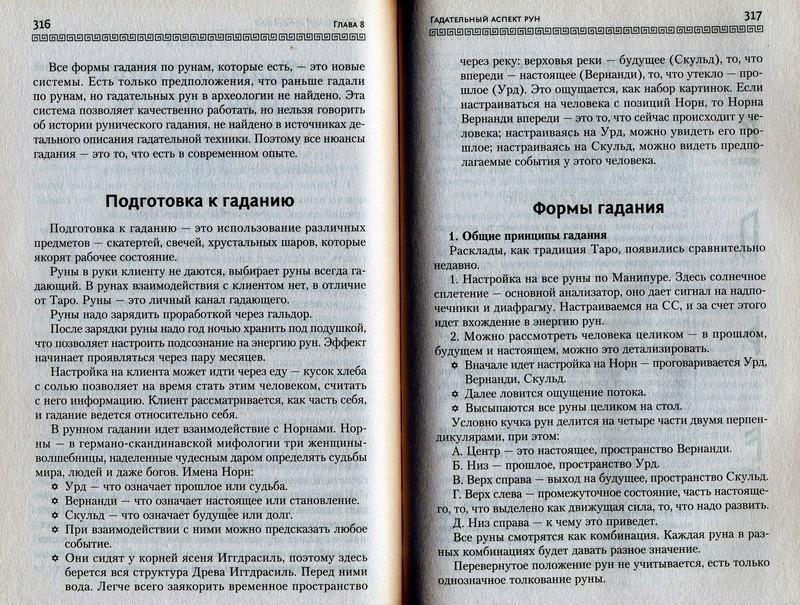 Руны. Техники магического влияния. Николай Журавлёв - Страница 2 Odza_584