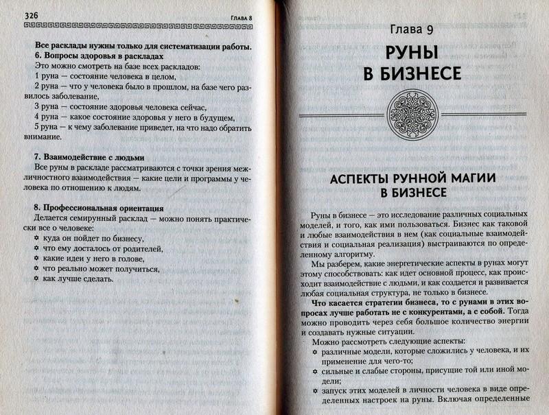 Руны. Техники магического влияния. Николай Журавлёв - Страница 2 Odza_586