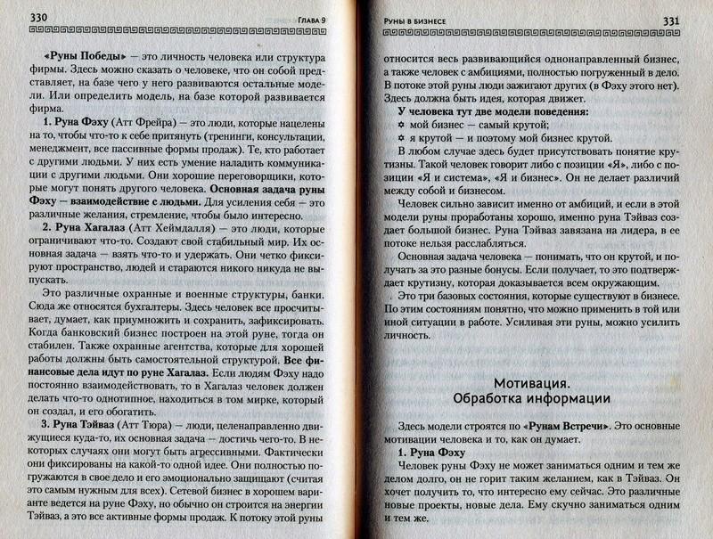 Руны. Техники магического влияния. Николай Журавлёв - Страница 2 Odza_589