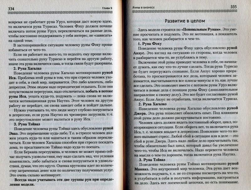 Руны. Техники магического влияния. Николай Журавлёв - Страница 2 Odza_590