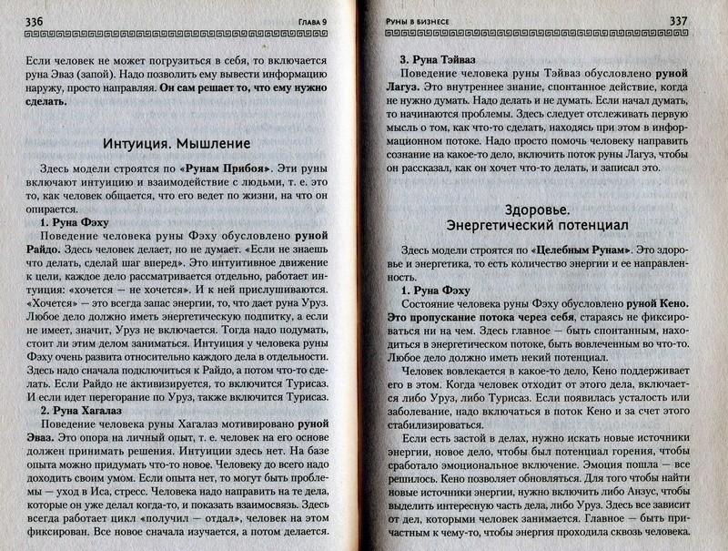 Руны. Техники магического влияния. Николай Журавлёв - Страница 2 Odza_591