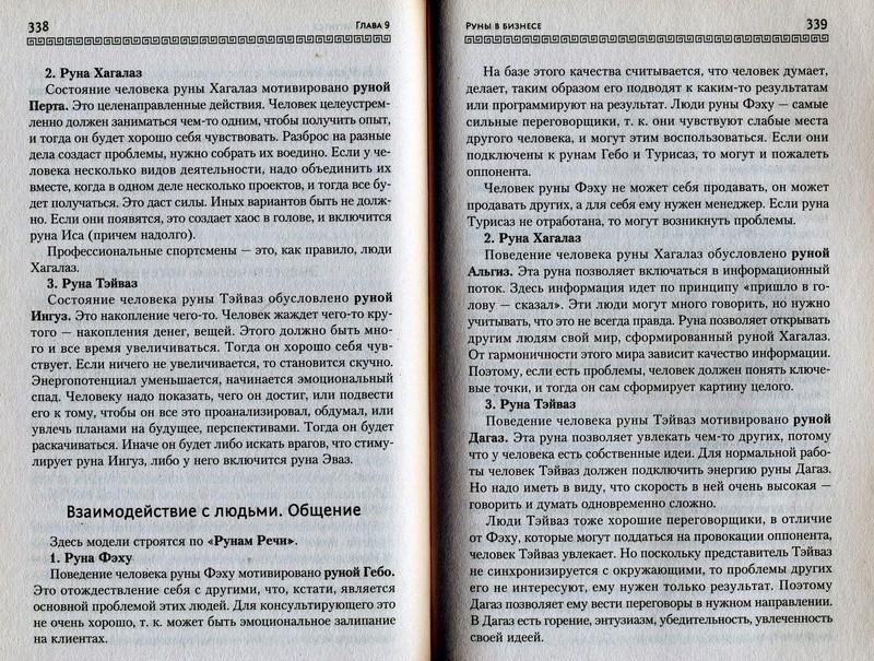 Руны. Техники магического влияния. Николай Журавлёв - Страница 2 Odza_592