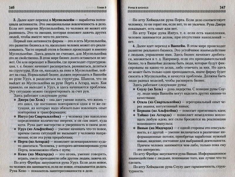 Руны. Техники магического влияния. Николай Журавлёв - Страница 2 Odza_593