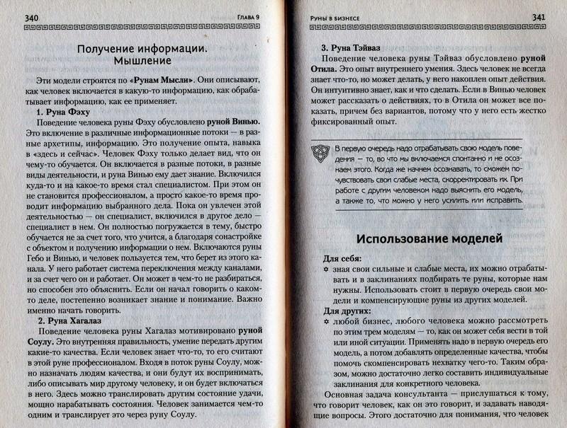 Руны. Техники магического влияния. Николай Журавлёв - Страница 2 Odza_594