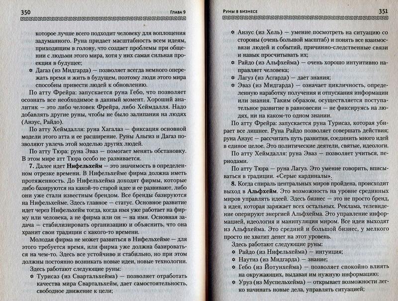 Руны. Техники магического влияния. Николай Журавлёв - Страница 2 Odza_597