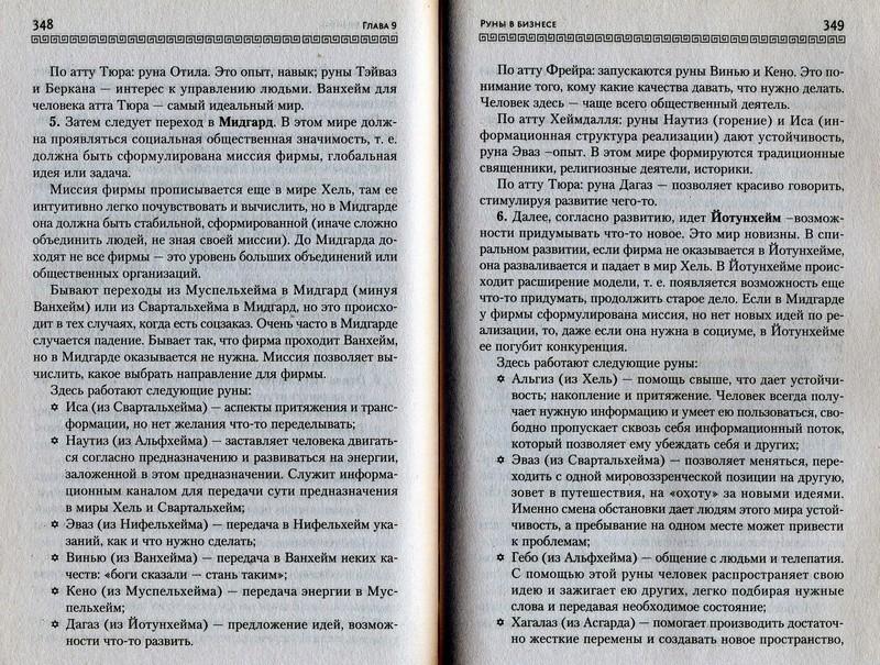 Руны. Техники магического влияния. Николай Журавлёв - Страница 2 Odza_600